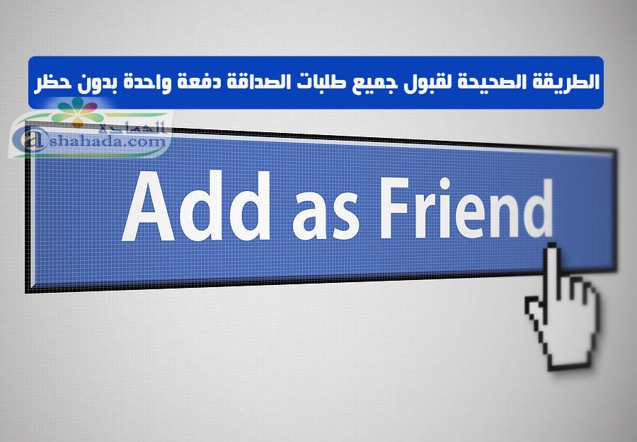 """""""فيسبوك"""" الطريقة الصحيحة لقبول جميع طلبات الصداقة دفعة واحدة بدون حظر"""