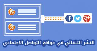 افضل مواقع النشر التلقائي في مواقع التواصل الاجتماعي مدونة الشهادة