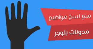 كيفية منع نسخ محتوى موقعك لمدونات بلوجر