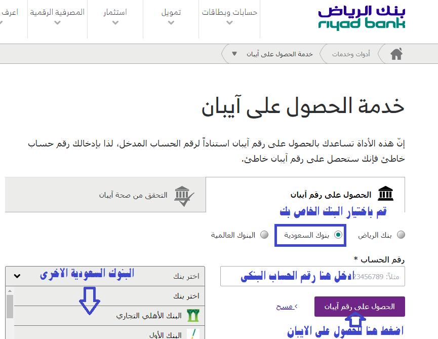 خدمة الحصول على رقم الايبان من بنك الرياض السعودية