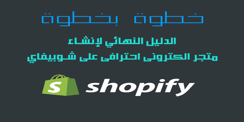 طريقة انشاء متجر الكترونى على شوبيفاى shopify شرح كامل خطوة بخطوة