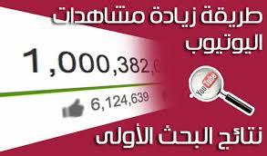 زيادة مشاهدات قناتك على YouTube