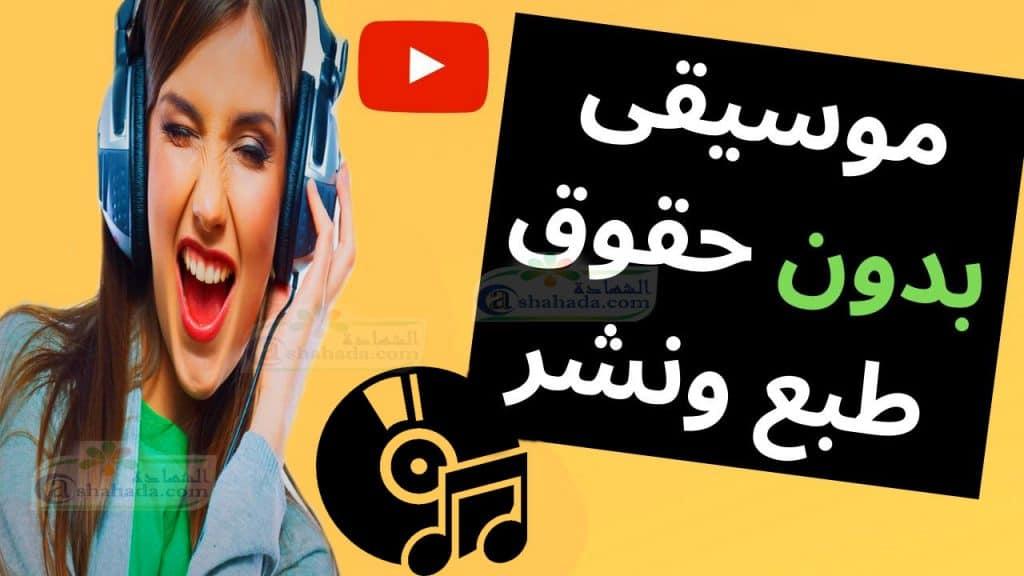 موسيقى بدون حقوق - موسيقى مجانية