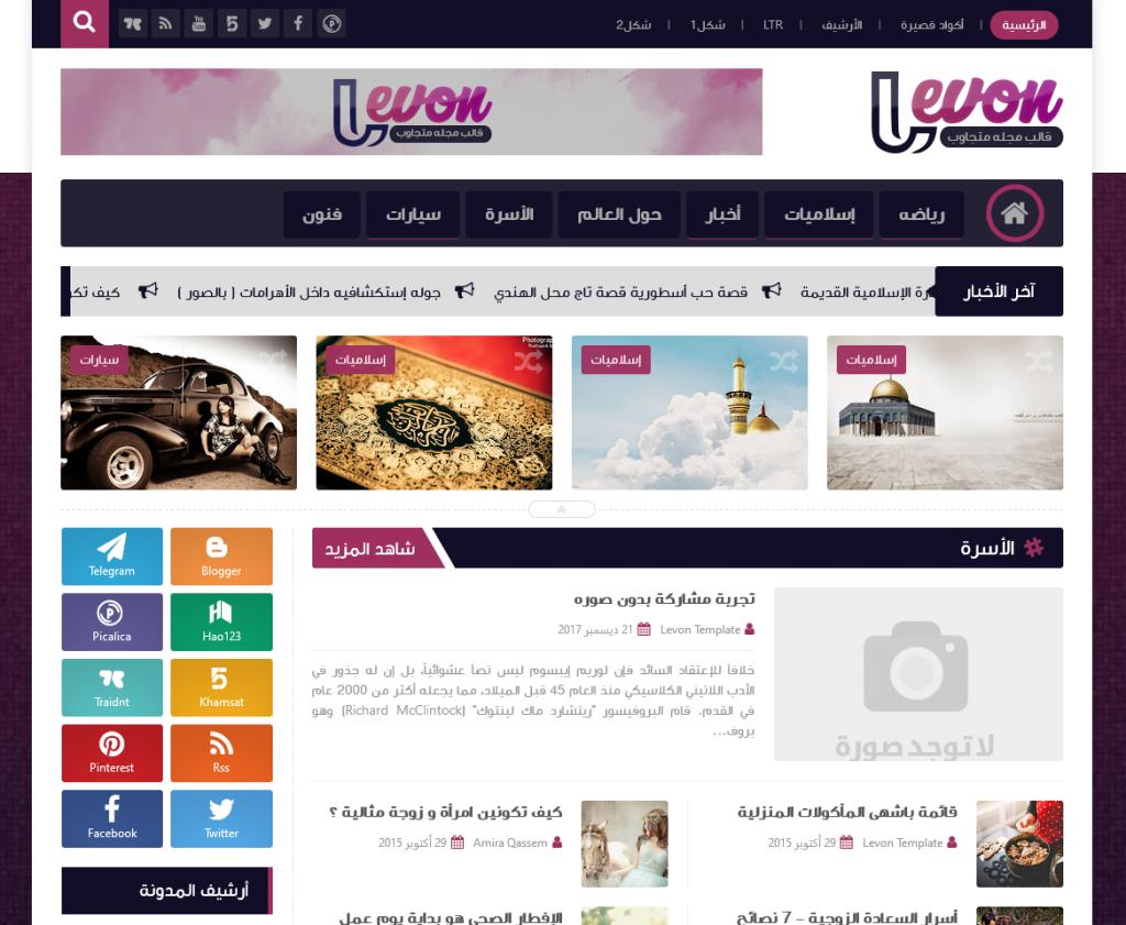 تحميل قالب Levon لمدونات بلوجر متعدد الاستخدامات