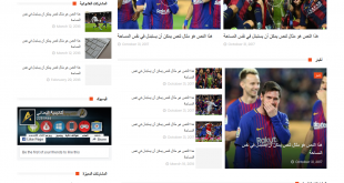 تحميل قالب SportsMag رياضي /قوالب بلوجر