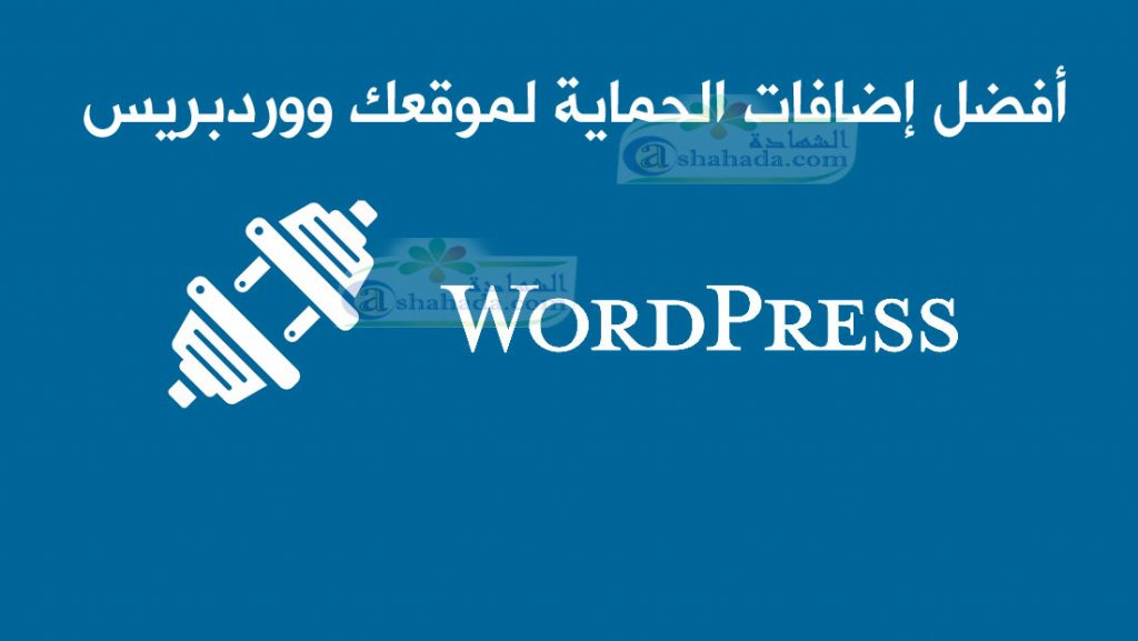 أفضل إضافات الحماية لموقعك WordPress ووردبريس 2021