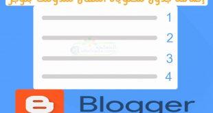 إضافة جدول محتويات المقال لمدونتك بلوجر