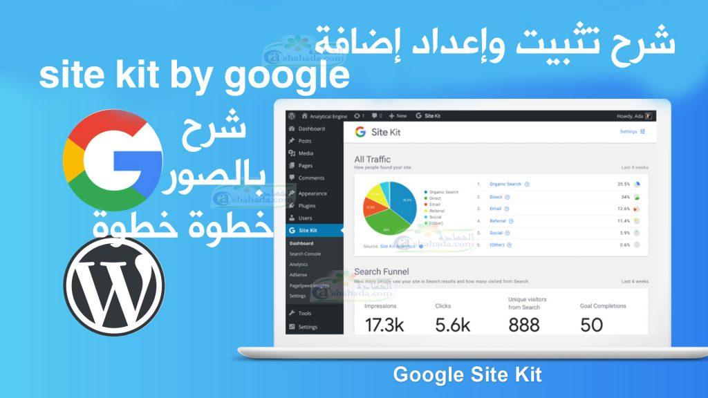 شرح إعداد إضافة site kit by google لربط منتجات جوجل بموقعك ووردبريس
