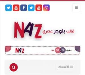 قوالب بلوجر تحميل قالب Naz لمدزنات بلوجر- blogger