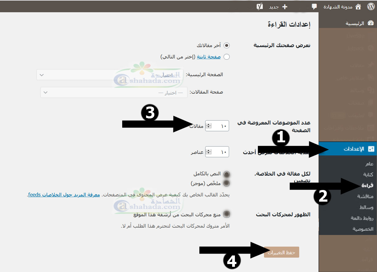 شرح تغيير عدد المقالات في الصفحة الرئيسية ووردبريس