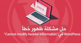 إصلاح خطأ Cannot modify header information ووردبريس