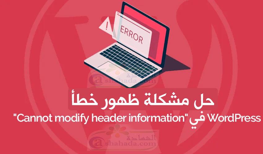 إصلاح خطأ Cannot modify header information ووردبريس