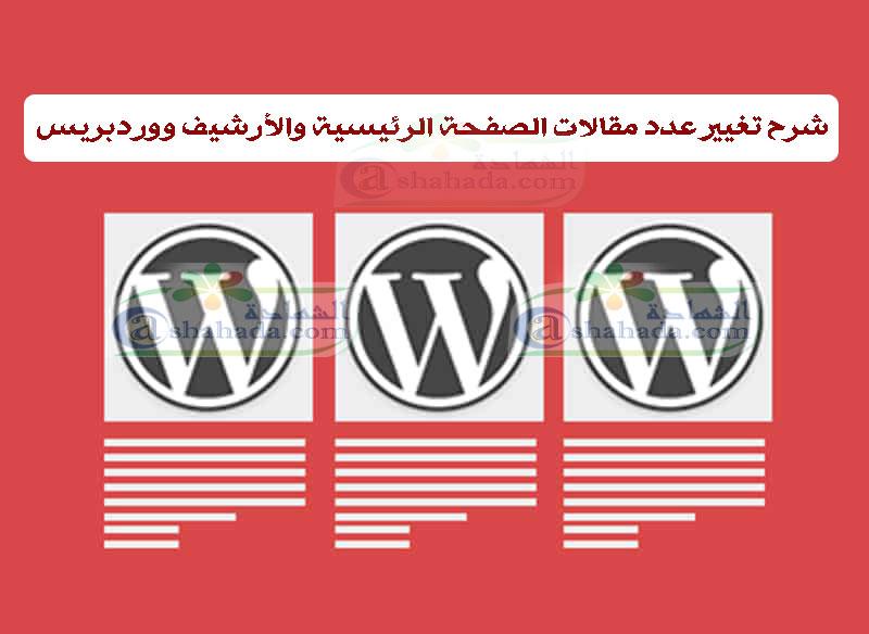 شرح تغيير عدد مقالات الصفحة الرئيسية والأرشيف ووردبريس