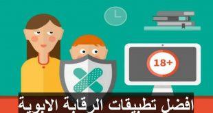 تطبيقات للرقابة الأبوية للأطفال-إخترنا لكم أفضل التطبيقات