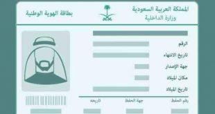 رابط تنزيل نموذج 58 بطاقة الهوية الوطنية