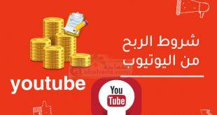 هذه هيا شروط الربح يوتيوب لسنة 2021