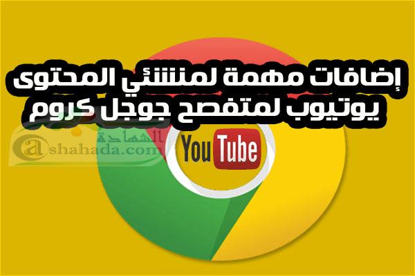 """إضافات مهمة لمنشئي المحتوى youtube """"يوتيوبرز"""" ل google Chrome"""