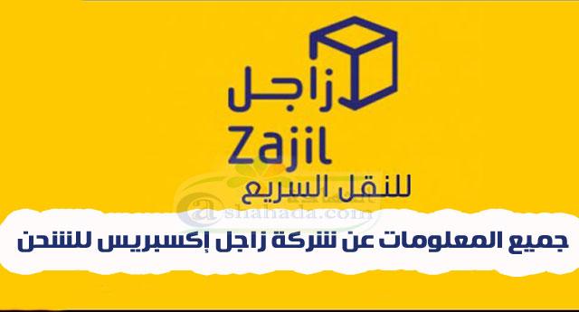 جميع المعلومات عن شركة زاجل zajil إكسبريس للشحن