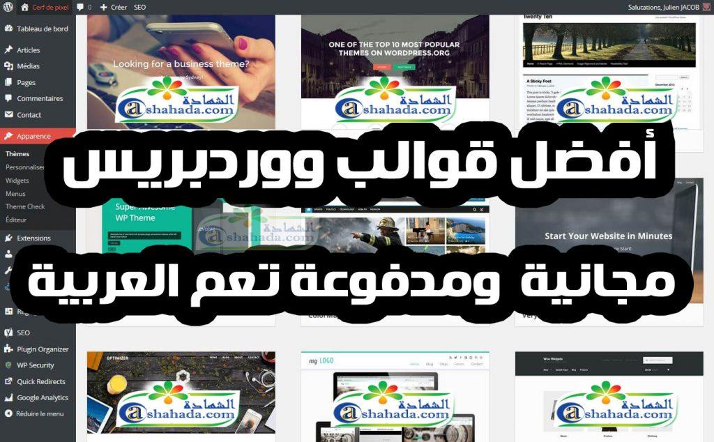 قوالب ووردبريس مجانة ومدفوعة 2021 WordPress Themes الداعمة للعربية