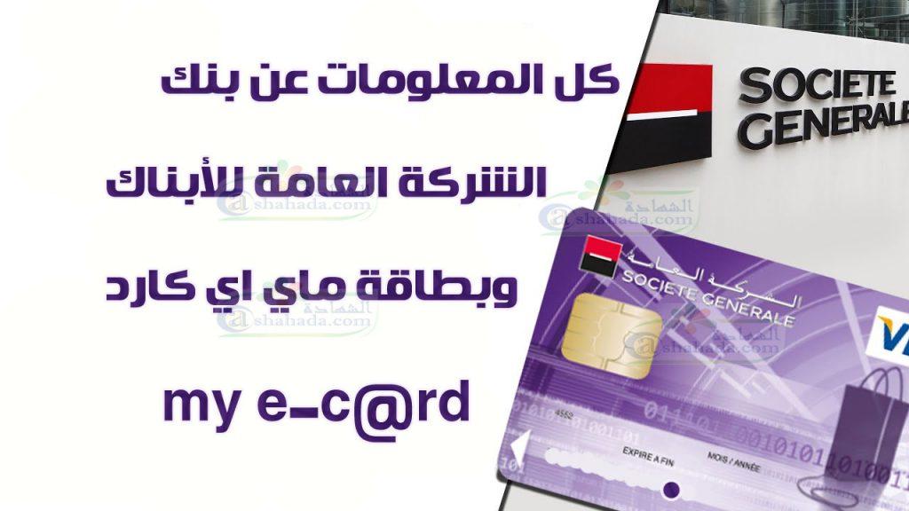 الشركة العامة بطاقة my e-card ماي اي كارد