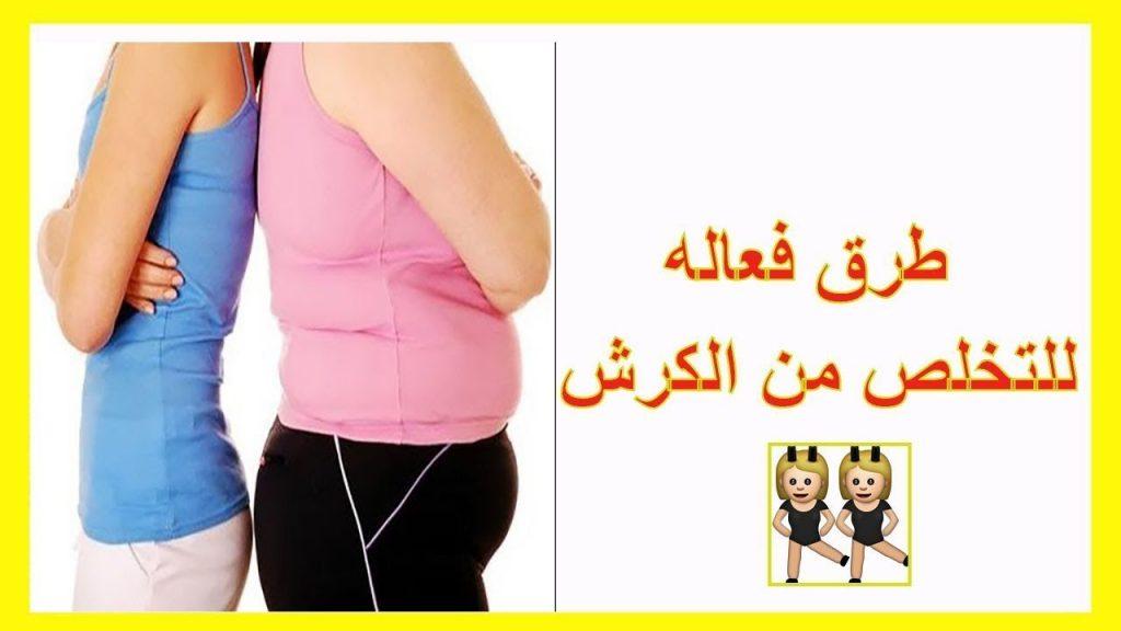 إزالة الكرش الدهون السمنة ذهون البطن