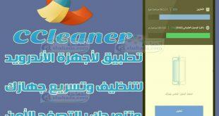 تطبيق CCleaner لأجهزة الأندرويد لتنظيف وتسريع جهازك وتزويدك بالتصفح الأمن
