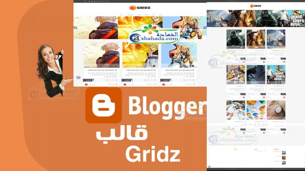 قالب Gridz بلوجر قوالب blogger