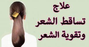الطريقة الفعالة لعلاج تساقط الشعر
