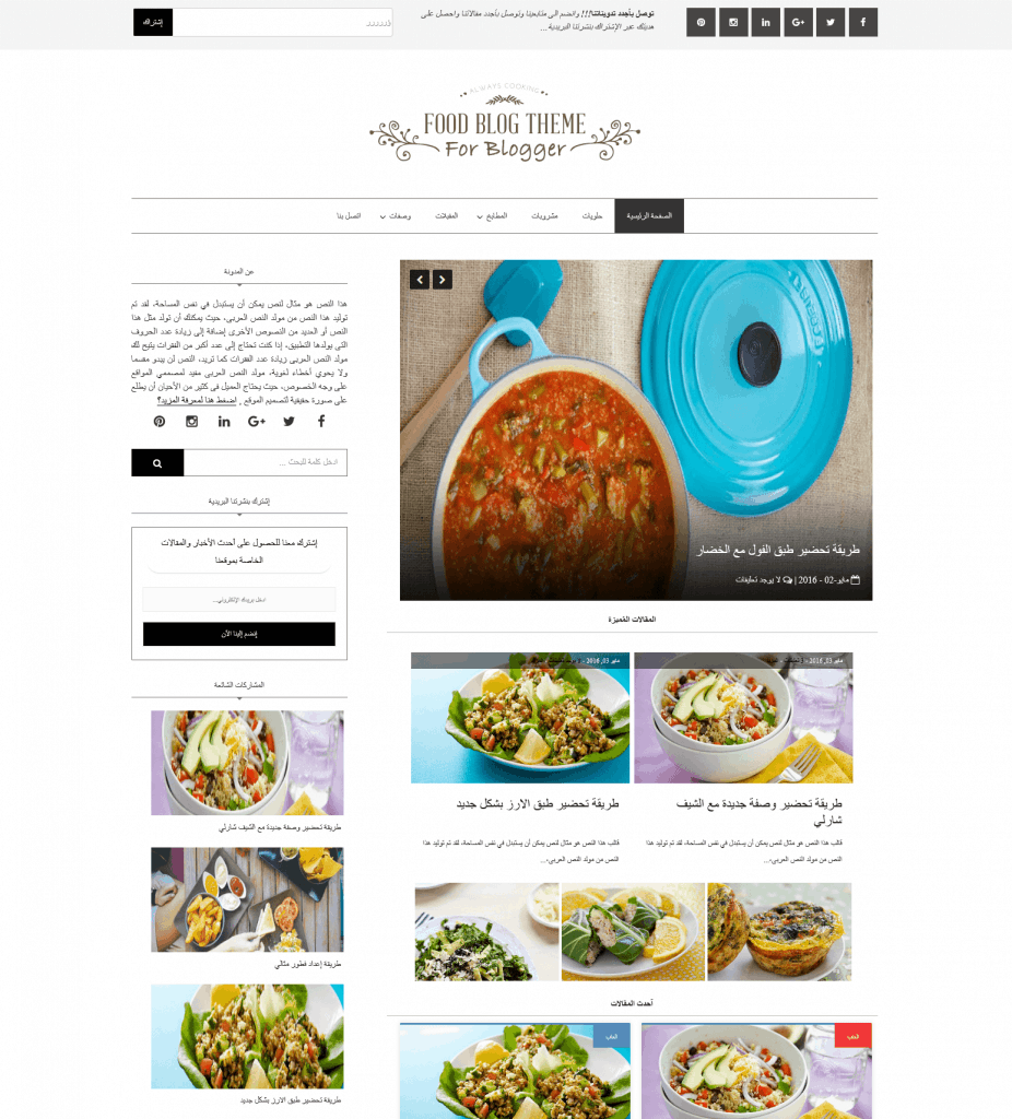 قالب Fod Blog للوصفات الغذائية من أفضل قوالب بلوجر الخفيفة