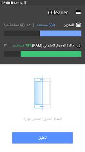 تطبيق CCleaner لأجهزة الأندرويد لتنظيف وتسريع جهازك Android وتزويدك بالتصفح الأمن