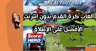 ألعاب كرة القدم بدون إنترنت الأفضل على الإطلاق