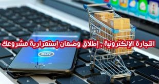 التجارة الإلكترونية , إطلاق وضمان إستمرارية مشروعك