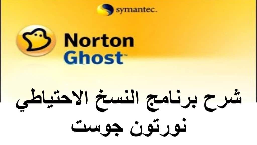 أخد نسخة إحتياطية للوندوز واسترجاعها ,برنامج Norton Ghost